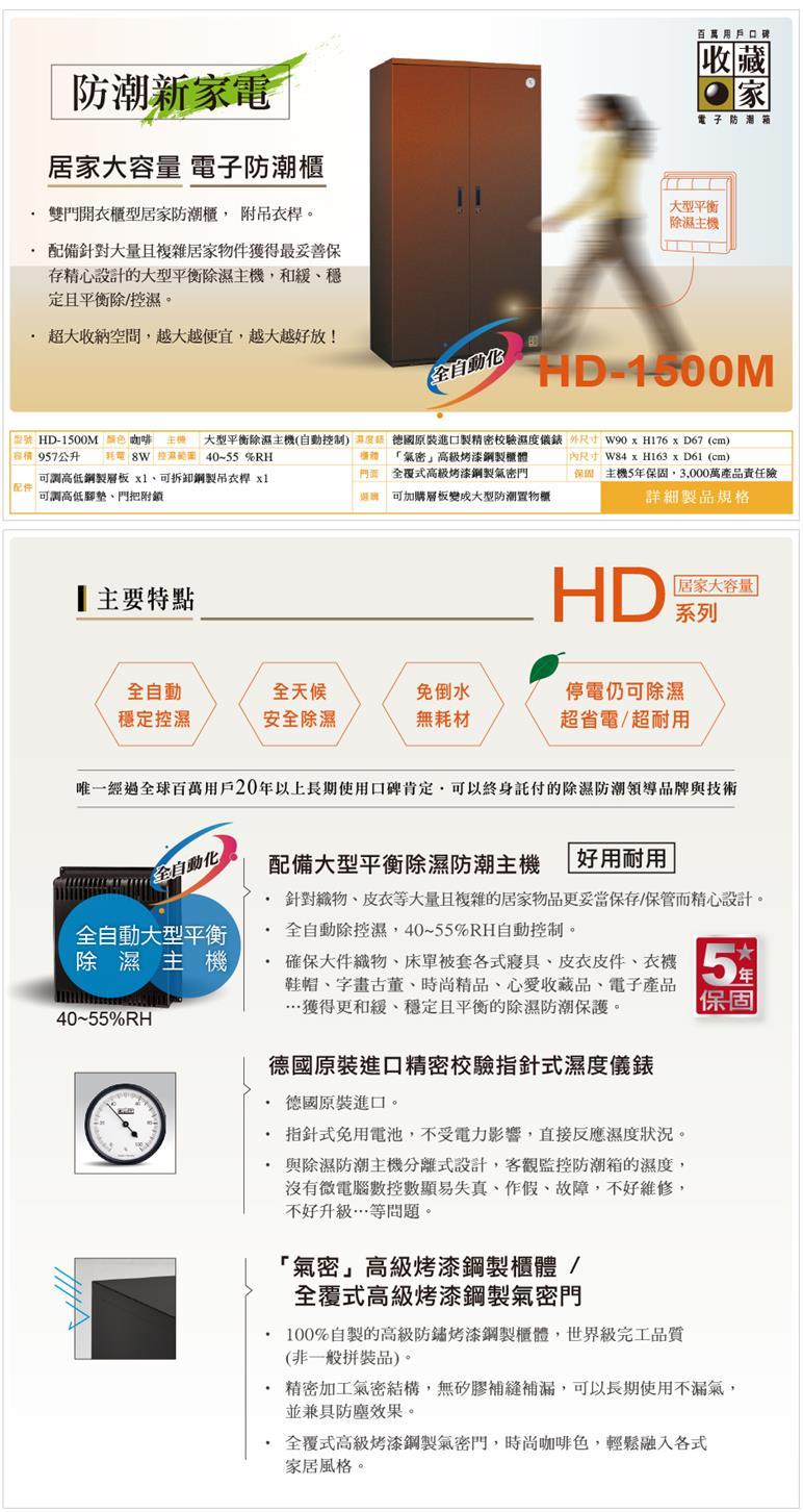 HD-1500M