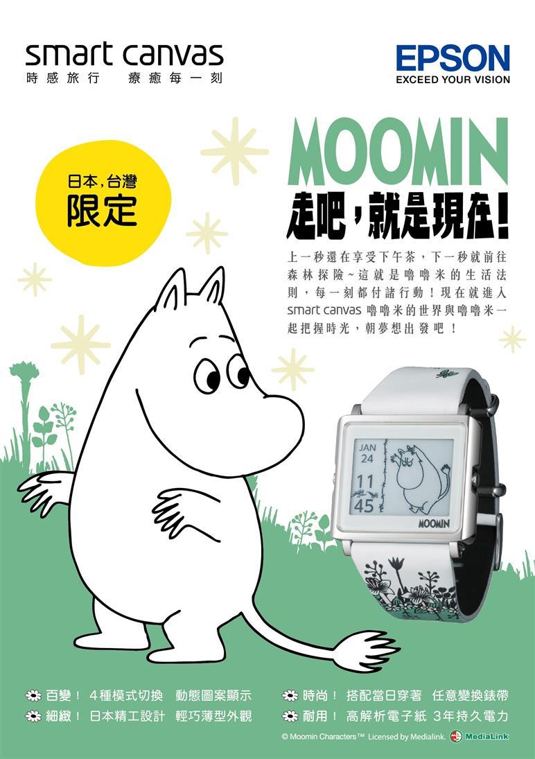 Moomin 嚕嚕米 epson