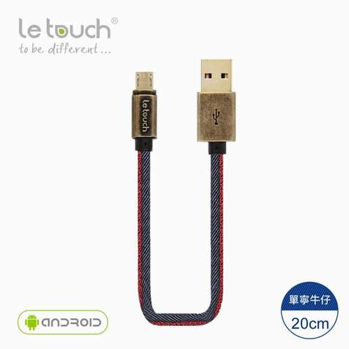 LE TOUCH MD20 單寧仿古銅系列MICRO USB 2.0可正反插充電傳輸線20CM
