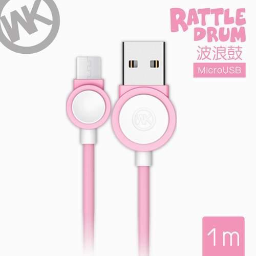 潮牌WKC002-PKM粉 波浪鼓MICRO-USB充電傳輸線100CM