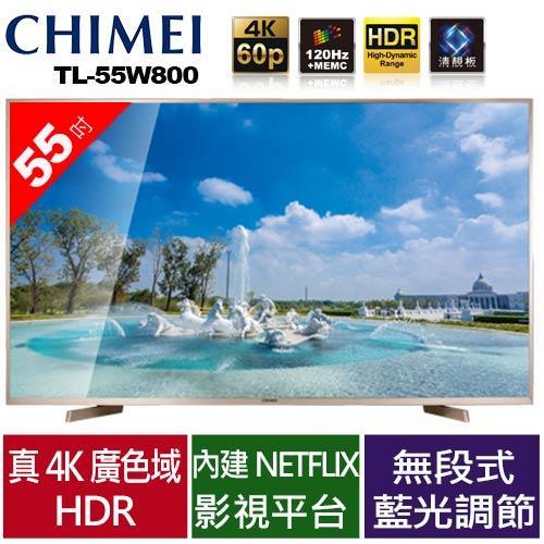 CHIMEI 奇美 55吋4KUHD LED聯網電視 TL-55W800