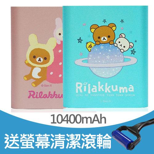 【聖誕組合包】拉拉熊 10400series 正版授權 行動電源(金+藍