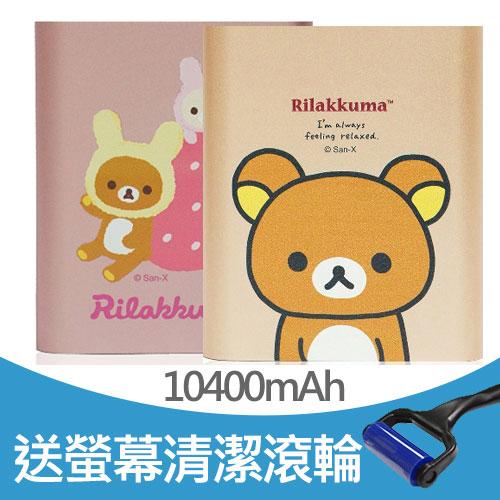【聖誕組合包】拉拉熊 10400series 正版授權 行動電源(金+玫瑰金