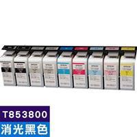 EPSON 原廠墨水匣 T853800 消光黑 (SC-P807適用)