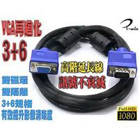 2919 VGA 15公對15公訊號線30米 3+6