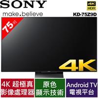 SONY 75型4K直下式液晶電視 KD-75Z9D
