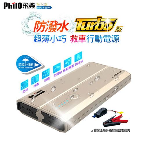 飛樂Philo 防潑水救車行動電源 WPC661P4