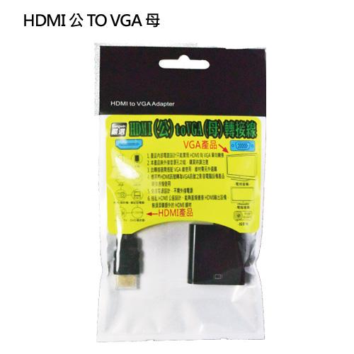 尚之宇 HDMI 公 轉 VGA 母 轉接線