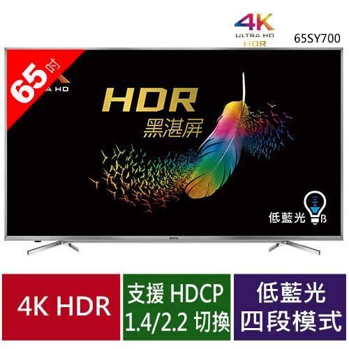 BenQ  65SY700 65型 4K HDR護眼大型液晶顯示器 65SY700
