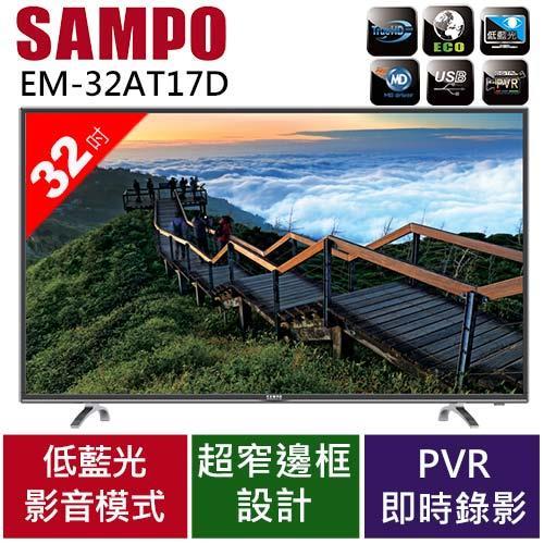 SAMPO 聲寶32型低藍光LED電視 EM-32AT17D