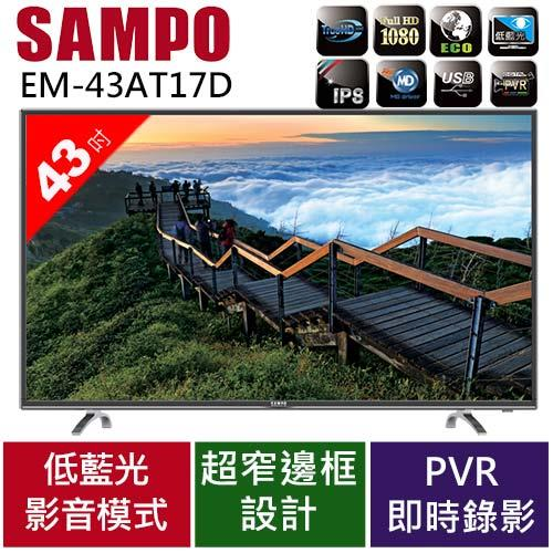 SAMPO 聲寶43型低藍光LED電視 EM-43AT17D