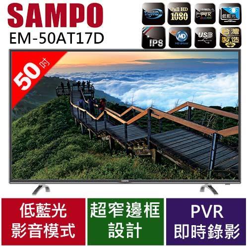 SAMPO 聲寶50型低藍光LED電視 EM-50AT17D