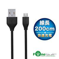 FONESTUFF FSM200C Micro USB傳輸充電線-200公分黑色