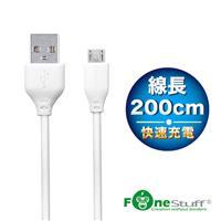 FONESTUFF FSM200C Micro USB傳輸充電線-200公分白色