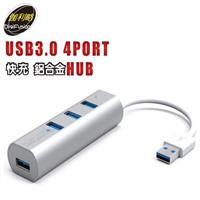 伽利略 USB 3.0 4埠 快充 HUB 鋁合金