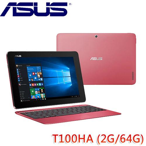 ASUS華碩 Transformer Book T100HA-0253EZ8500 10吋二合一平板筆電 (2G/64G) - 粉紅