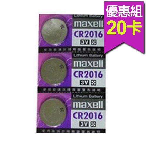 【優惠套餐-20入】maxell 水銀電池 CR2016