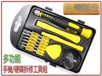 多功能手機拆修工具組KM-2082