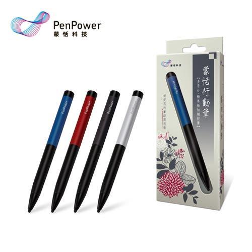 蒙恬 行動筆(閃耀紅) - 主動式電容觸控筆
