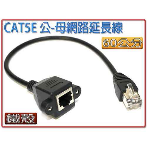 Eclife-CAT5E - 60
