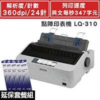 【組合嚴選】LQ-310 點陣印表機 +色帶六支9折(送延保卡