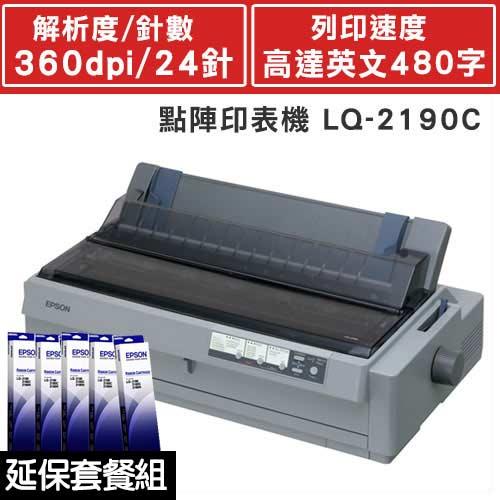 【延長保固組】點矩陣印表機 LQ-2190C+專用色帶五支