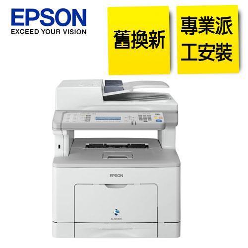 【舊換新,免費送到府安裝】EPSON MX300DNF 黑白雷射傳真複合機