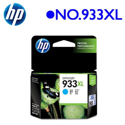 HP NO.933XL/CN054AA 原廠高容量墨水匣 (藍)