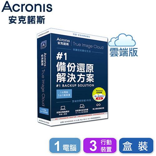 安克諾斯Acronis True Image Cloud- 1台電腦 + 3台行動裝置 (盒裝版)