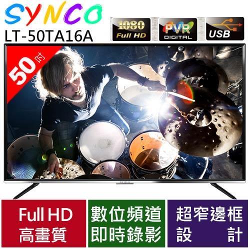 新格SYNCO 50型LED液晶顯示器LT-50TA16A