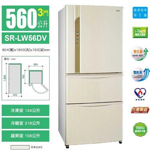 SAMPO聲寶 560L變頻三門冰箱SR-LW56DV(W3)珍珠白