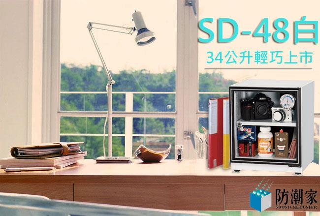 SD-48白
