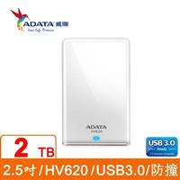 【限時優惠】威剛HV620 2.5吋2T USB3.0行動硬碟(白