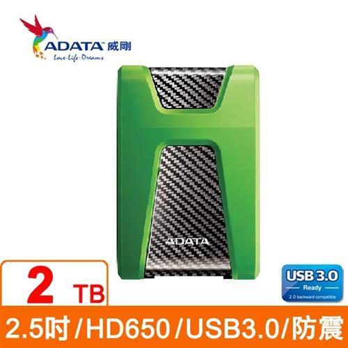 ADATA威剛 HD650X 2TB(綠) 2.5吋行動硬碟