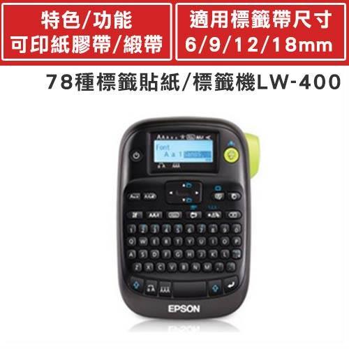 EPSON LW-400 可攜式標籤印表機