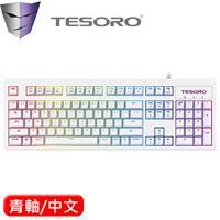 TESORO 鐵修羅 Excalibur V2 克力博劍 RGB 機械鍵盤 白 青軸 中文