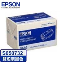 EPSON C13S050732原廠黑色雙包裝碳粉匣