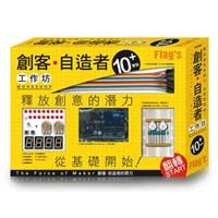 創客‧自造者工作坊 10+ 實驗(「Arduino 超入門: 創客‧自造者的原力