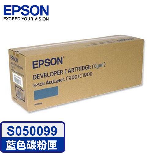 EPSON 原廠碳粉匣 S050099 (藍)(C900/C1900/C9000)