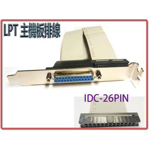 LPT主機板排線 25母-IDC26