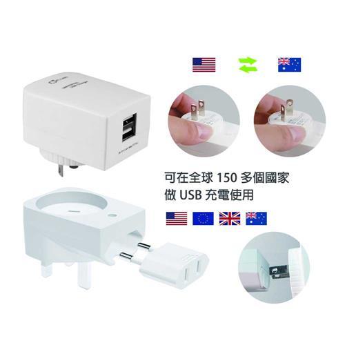 環球通雙USB充電器(2.4A)