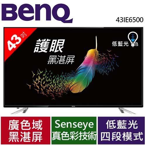 BenQ 43吋護眼黑湛屏大型液晶電視43IE6500