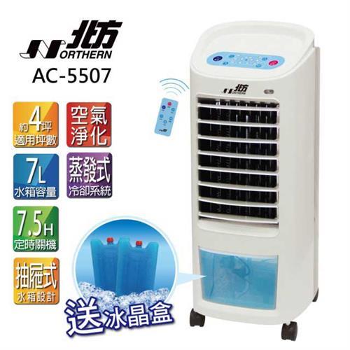 北方 移動式冷卻器 水冷扇 AC-5507