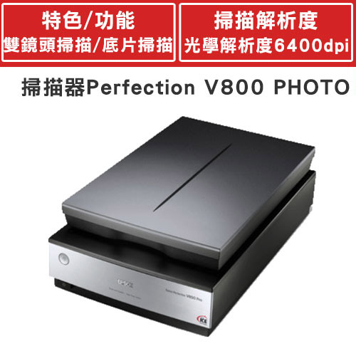 Eclife-EPSON Perfection V800 PHOTO