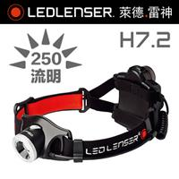 德國 LED LENSER H7.2伸縮調焦頭燈