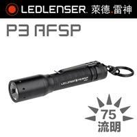 德國 LED LENSER P3 AFSP輕巧大功率遠近調焦手電筒