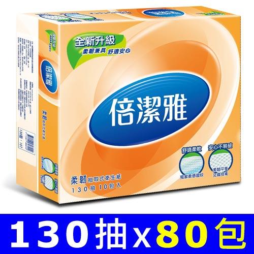 倍潔雅 新柔韌抽取式衛生紙 130抽x10包x8串/箱