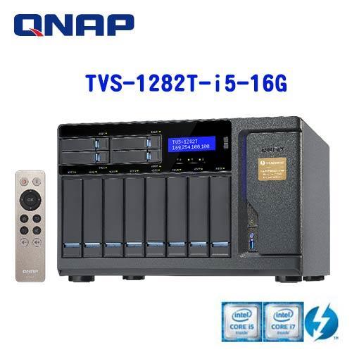 QNAP威聯通 TVS-1282T-i5-16G 12Bay網路儲存伺服器