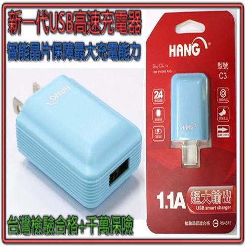 USB 1.1A 旅行充電器