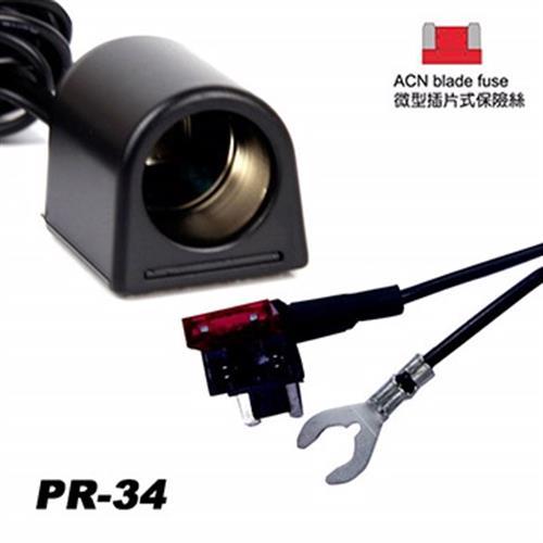 G-SPEED 微型 ACN 插片式保險絲 單孔插座 PR-34